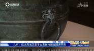 《中国旅游新闻》2019年01月17日