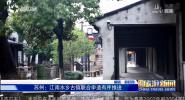 《中国旅游新闻》2019年01月22日