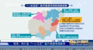 《中国旅游新闻》2019年01月19日