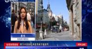 [全球自贸连线]西班牙观察:媒体看涨2019中西旅游发展