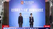 自贸快讯:海南省图书馆推出社会保障卡免费借阅服务