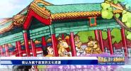 《中国旅游新闻》2019年01月25日