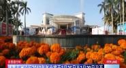 自贸进行时:博鳌亚洲论坛2019年年会将于3月26日至3月29日召开