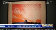 《中国旅游新闻》2019年01月27日