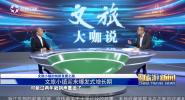 《中国旅游新闻》2018年12月31日