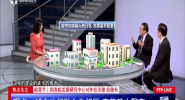[焦点关注]省委经济工作会议解读:港城融合做规划 吸引人才驻海南