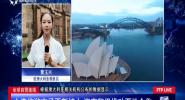 全球自贸连线:中澳旅游市场不断扩大 海南积极推动两地合作