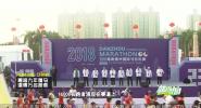 《健跑中國》2019年1月04日