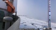 从三沙到北极(第三集)