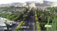《健跑中国》2019年01月18日
