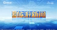 《中国旅游新闻》2019年01月15日