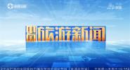 《中国旅游新闻》2019年01月21日
