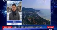 全球自贸连线:海南提升旅游服务质量 获国外媒体点赞