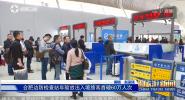《中国旅游新闻》2019年01月08日