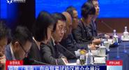 自贸快讯:中国(海南)自由贸易试验区推介会举行