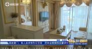《中国旅游新闻》2019年01月24日