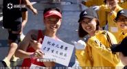 《健跑中國》2019年01月11日