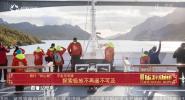 《中国旅游新闻》2019年02月09日
