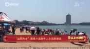 《中国旅游新闻》2019年02月08日