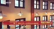 《中国旅游新闻》2019年02月10日