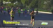 《健跑中國》2019年02月22日