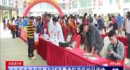 自贸进行时:海南省市监局开展3.15消费者权益保护日活动