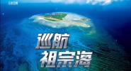 《巡航祖宗海》 中国海岸行 山东·滨州(上)