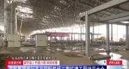 自贸进行时:海航集团举行美兰国际机场二期扩建工程动员大会