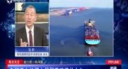 焦点关注:自贸港立法提上日程意味着什么?