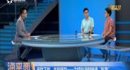 """审批下放 关税保险——为境外游艇畅通""""航路"""""""