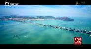路·标—纪录片《航拍中国》第二季开播发布会在北京举行