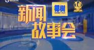 """《新闻故事会》 车厢里的""""雷锋小姐姐"""""""