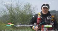 《健跑中國》2019年04月12日