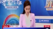 高端访谈:吴晓求:四步走 打造自贸开放新高地