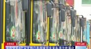 自贸快讯:海南将投4亿元支持公务领域用车率先清洁能源化