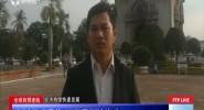 全球自贸连线:老挝总理通论·西苏里到访海南