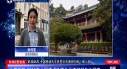 [全球自贸连线]外媒预测:2030年中国将成为世界头号旅游目的地国家