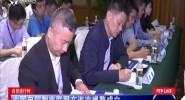 自贸进行时:中国自贸智库联盟在海南博鳌成立