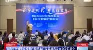 """自贸进行时:海南省实施环境污染""""黑名单""""管理制度"""