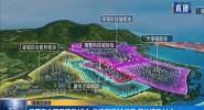 三亚集中开工项目15个  总投?#24335;?0亿元  签约项目11个