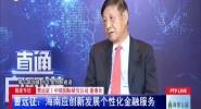 独家专访:曹远征 海南应创新发展个性化金融服务