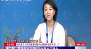 独家专访 唐乃馨:借助媒体资源促进文化交流融合