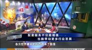 《对话香港》2019年05月18日