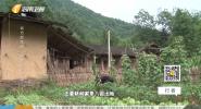 遠方的生活 懸崖上的村莊
