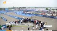 《中国体育旅游报道》2019年05月13日