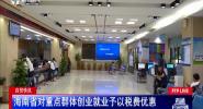自贸快讯:海南省对重点群体创业就业予以税费优惠