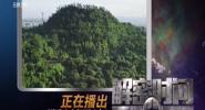 海南火山印記(上)