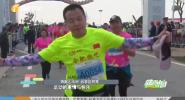 《健跑中國》2019年05月16日