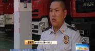 百姓消防五四青年节特别节目:应急救援硬汉王艳杰