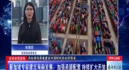 全球自贸连线 新加坡专家建言海南发展:加强资源配置 持续夸大开放